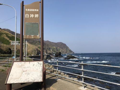 北海道最南端白神岬