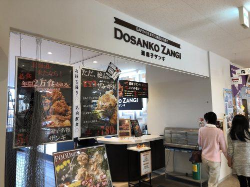 新函館北斗駅の道産子ザンギ