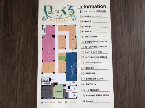 新函館北斗駅の駅ビル別館のマップ