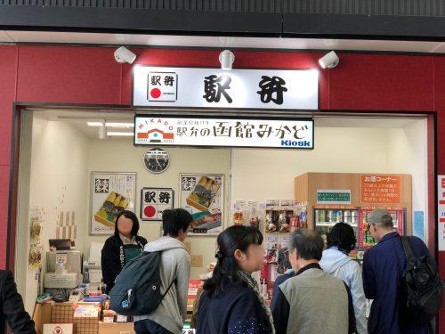 新函館北斗駅のお弁当屋さん