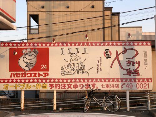 ハセガワストア七重浜店