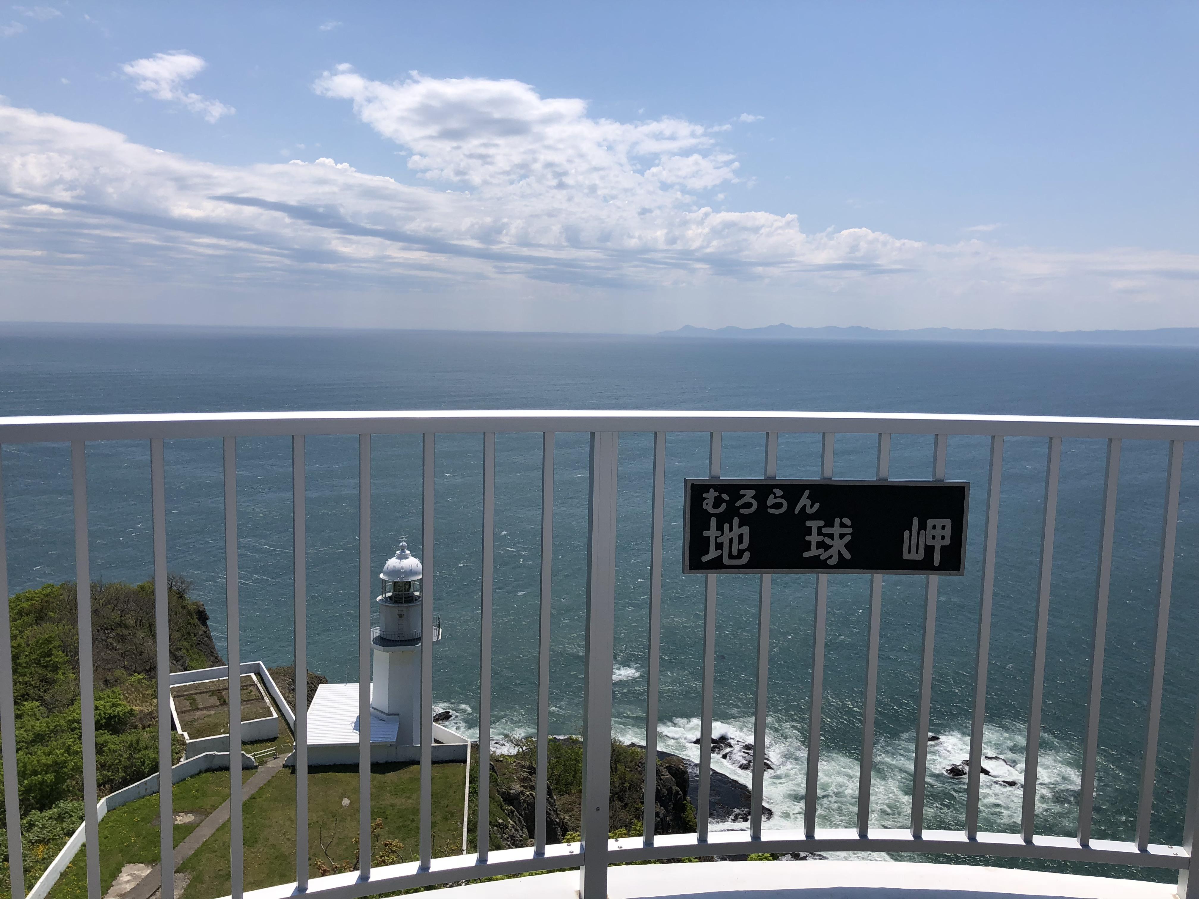 地球岬の展望台から
