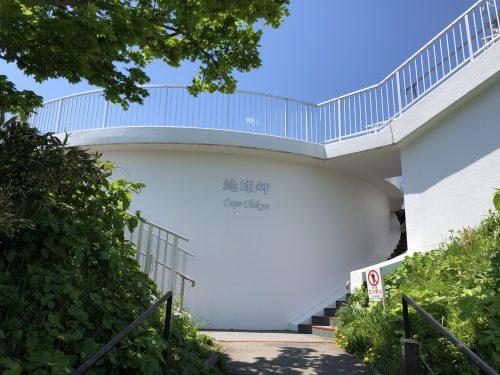 地球岬の展望台