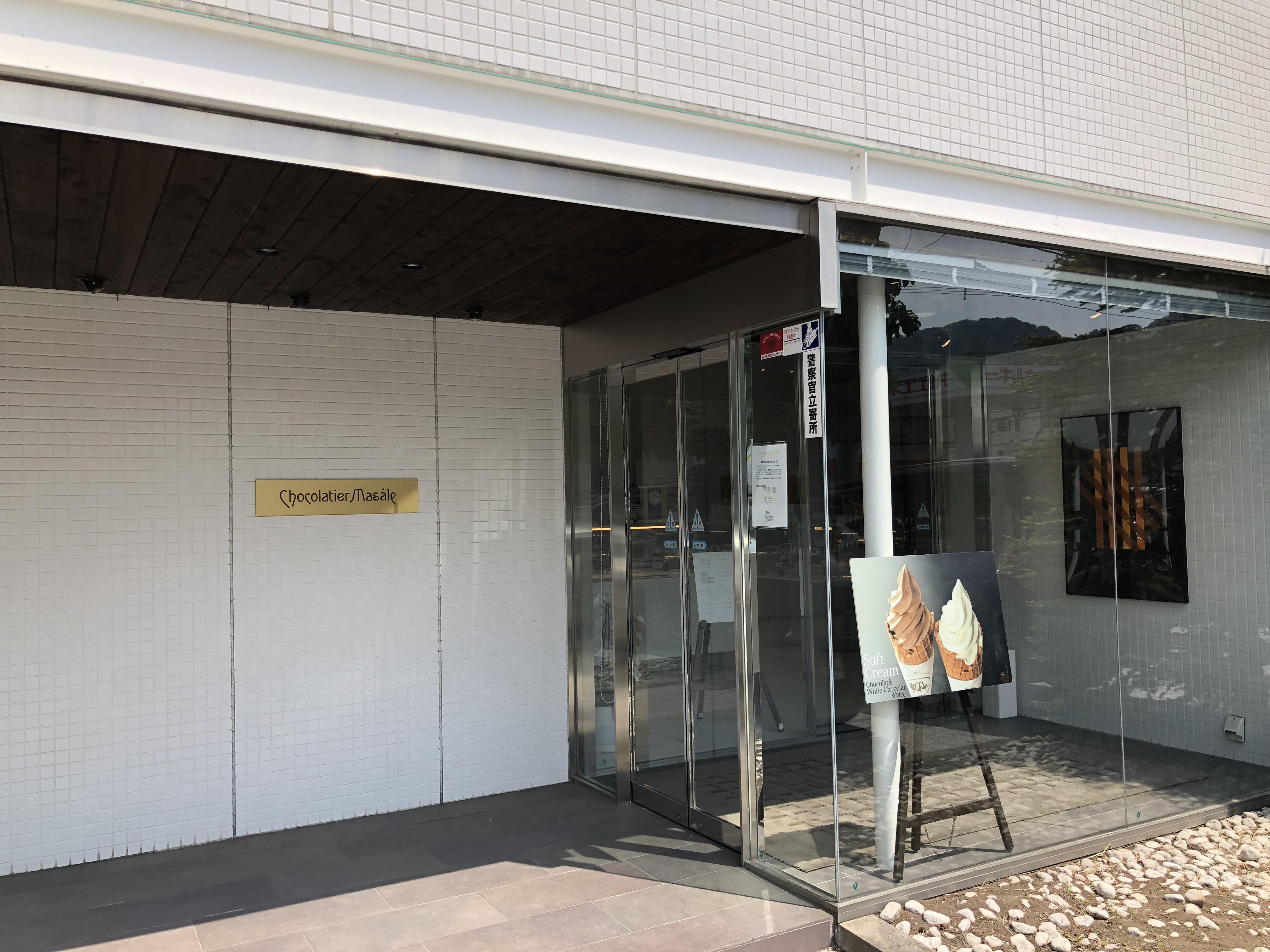 ショコラティエマサールの本店