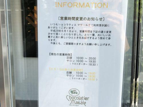 ショコラティエマサール本店の営業時間