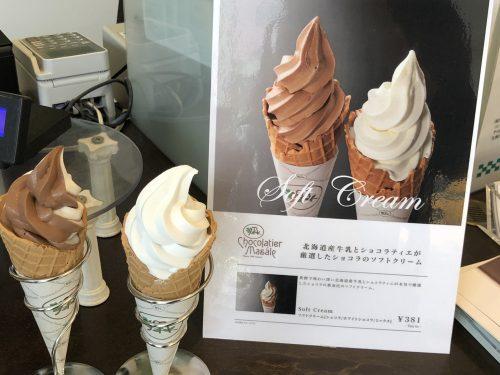 ショコラティエマサールのソフトクリーム