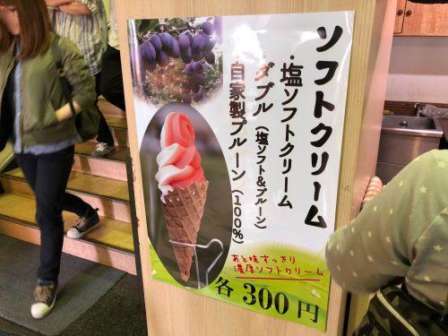 サーモンファクトリーのソフトクリーム売り場