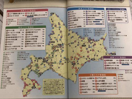 北海道グルメパスポートが使える道の駅