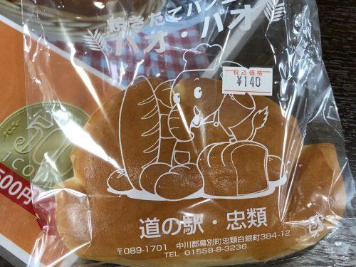 忠類のクリームパン