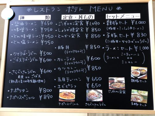 レストランポテトのメニュー