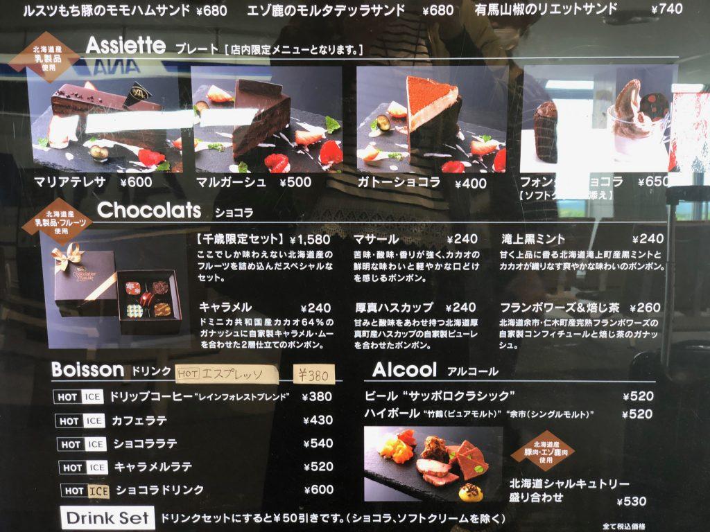 ショコラティエマサール出発ロビー店人気のメニュー2