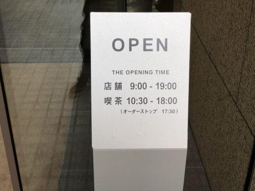 六花亭帯広本店営業時間