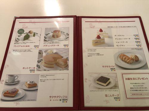六花亭喫茶室のメニュー