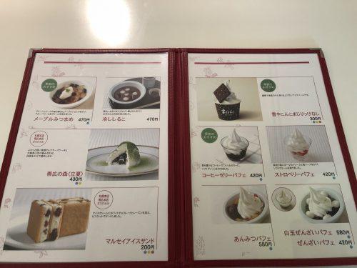 六花亭喫茶室のメニュー2