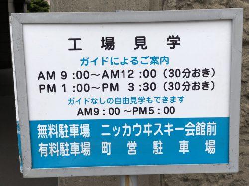 ニッカウヰスキー余市蒸留所の開館時間