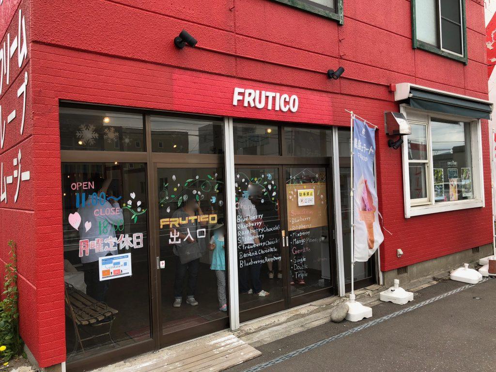 フルティコの入り口