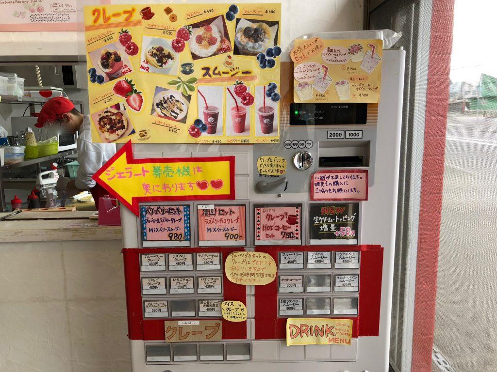 クレープの券売機