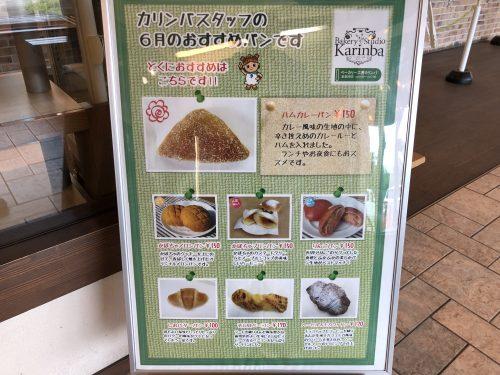 恵庭の道の駅のパン屋さん