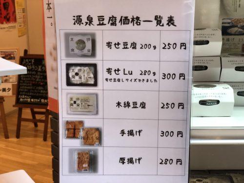 源泉豆腐価格一覧表