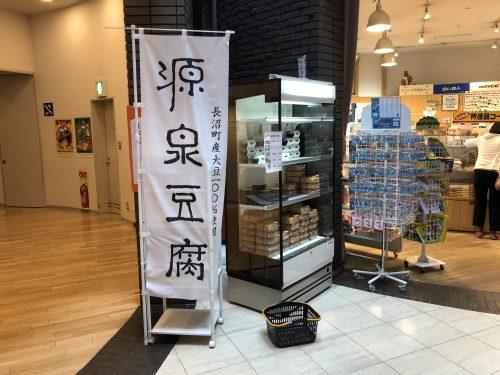 マオイの丘公園の豆腐売り場