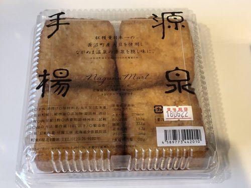 手揚げ豆腐