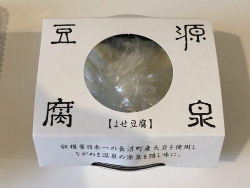 マオイの丘の源泉豆腐