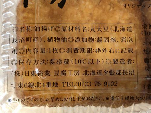 手揚げ豆腐の原材料
