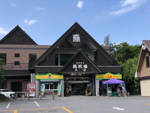 昭和新山熊牧場入り口