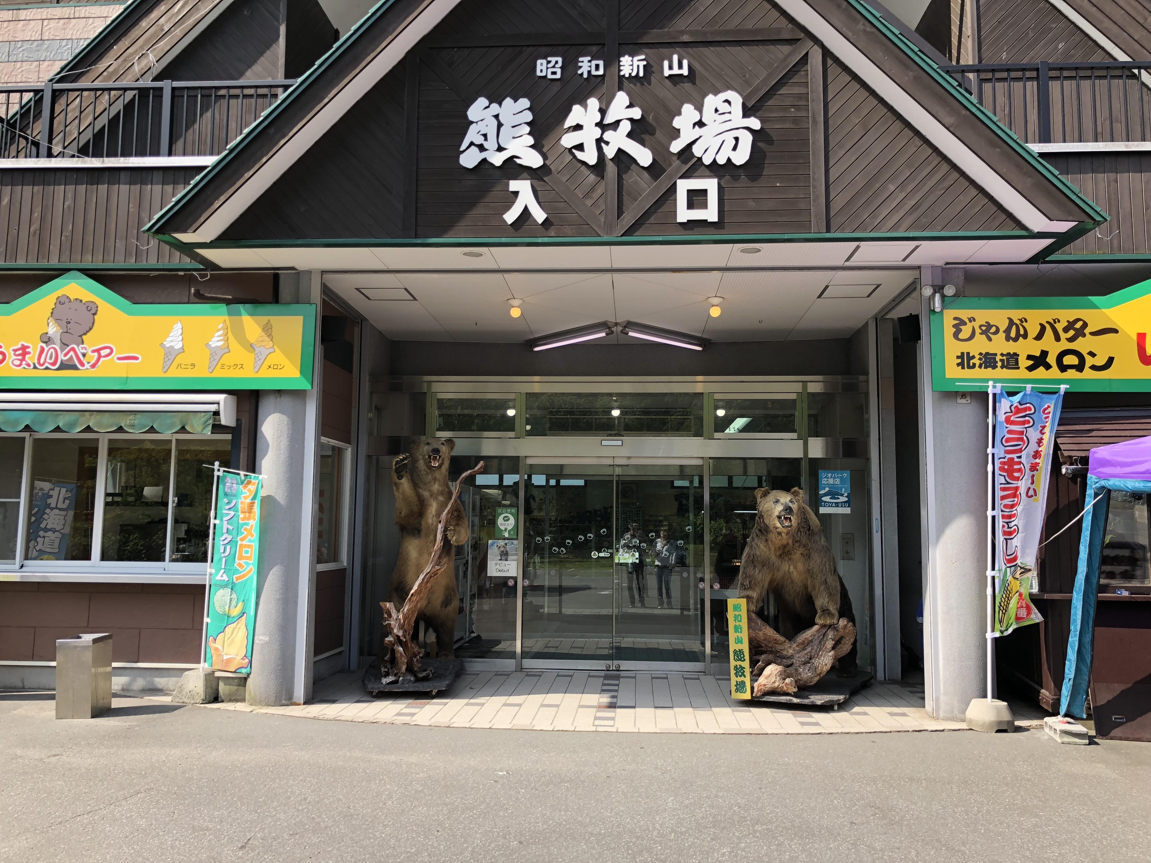 昭和新山熊牧場の入り口
