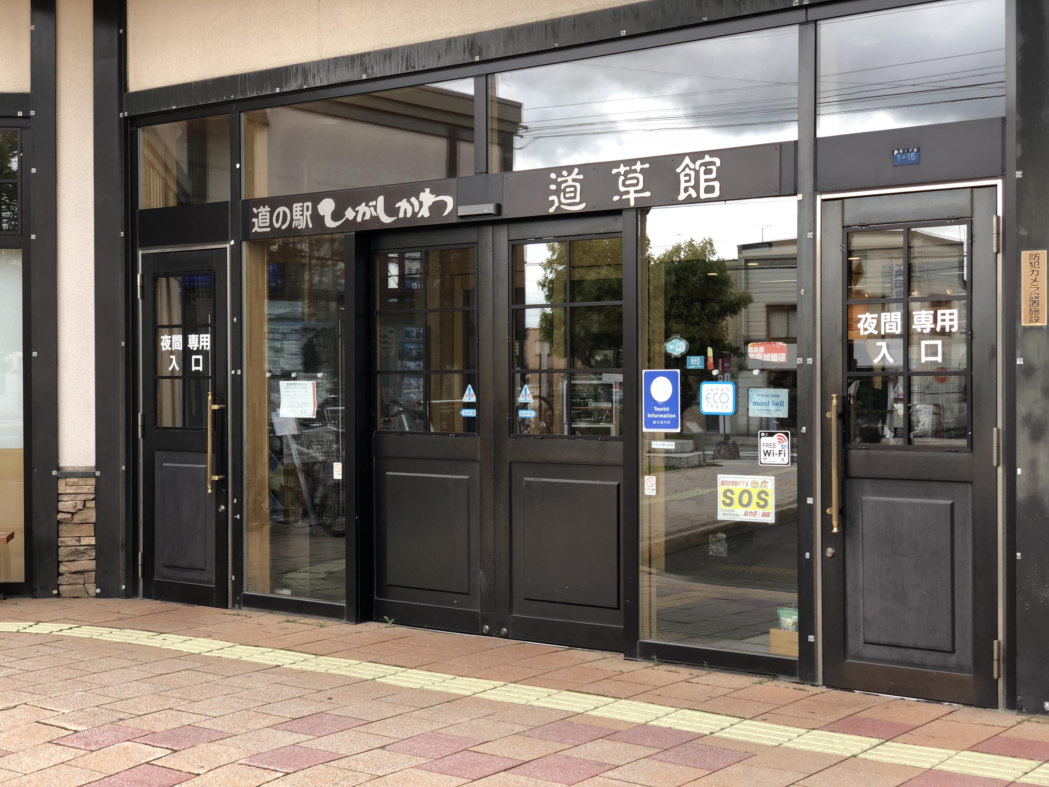 道の駅ひがしかわ道草館入り口