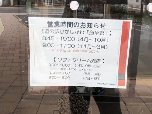 道の駅ひがしかわ道草館の営業時間
