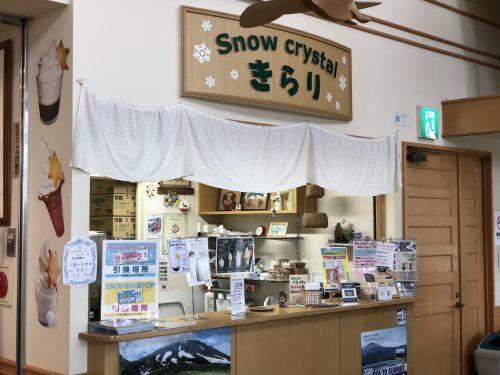 道の駅ひがしかわ道草館のソフトクリーム売り場
