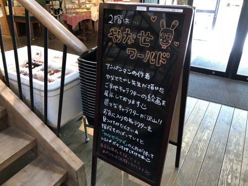 富良野ジャム園の2階