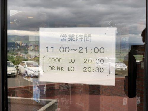 ふらのワインハウスの営業時間