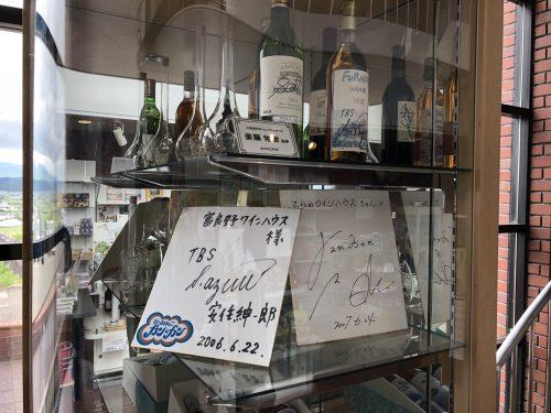 ふらのワインハウスのサイン