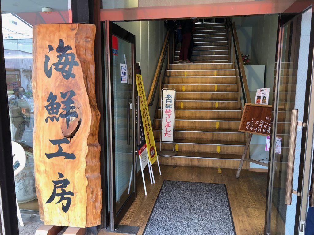 柿崎商店海鮮工房の入り口