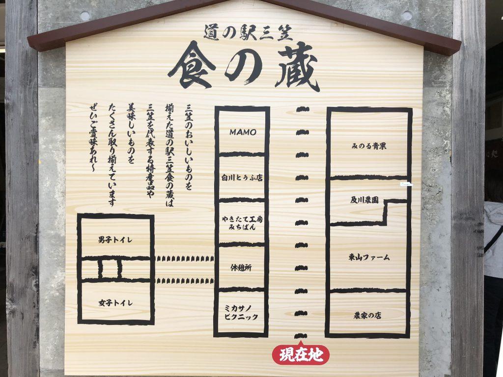 三笠の食の蔵内部の店舗