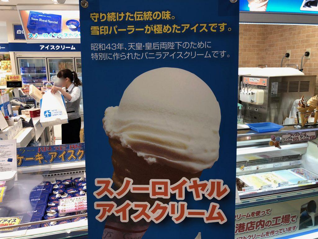 スノーロイヤルアイスクリームの看板