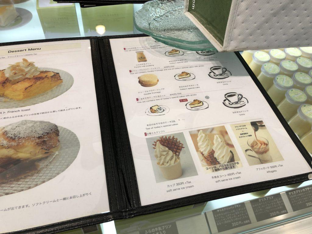 フラノデリスソフトクリームの価格