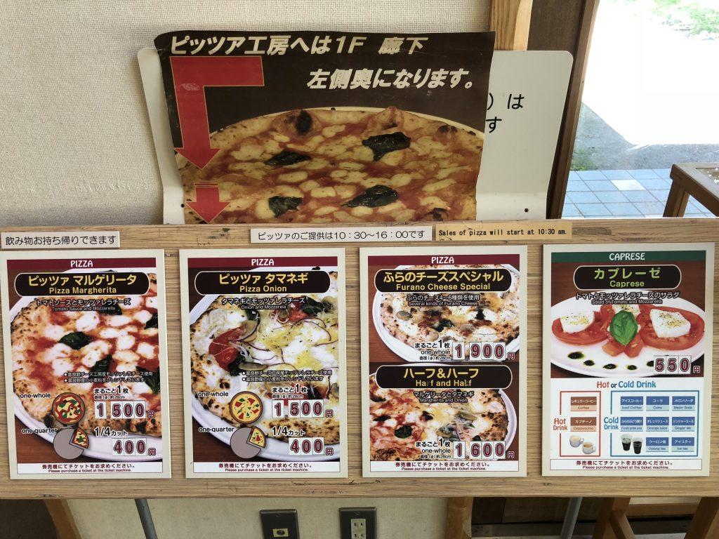 チーズ工房のピザのメニュー