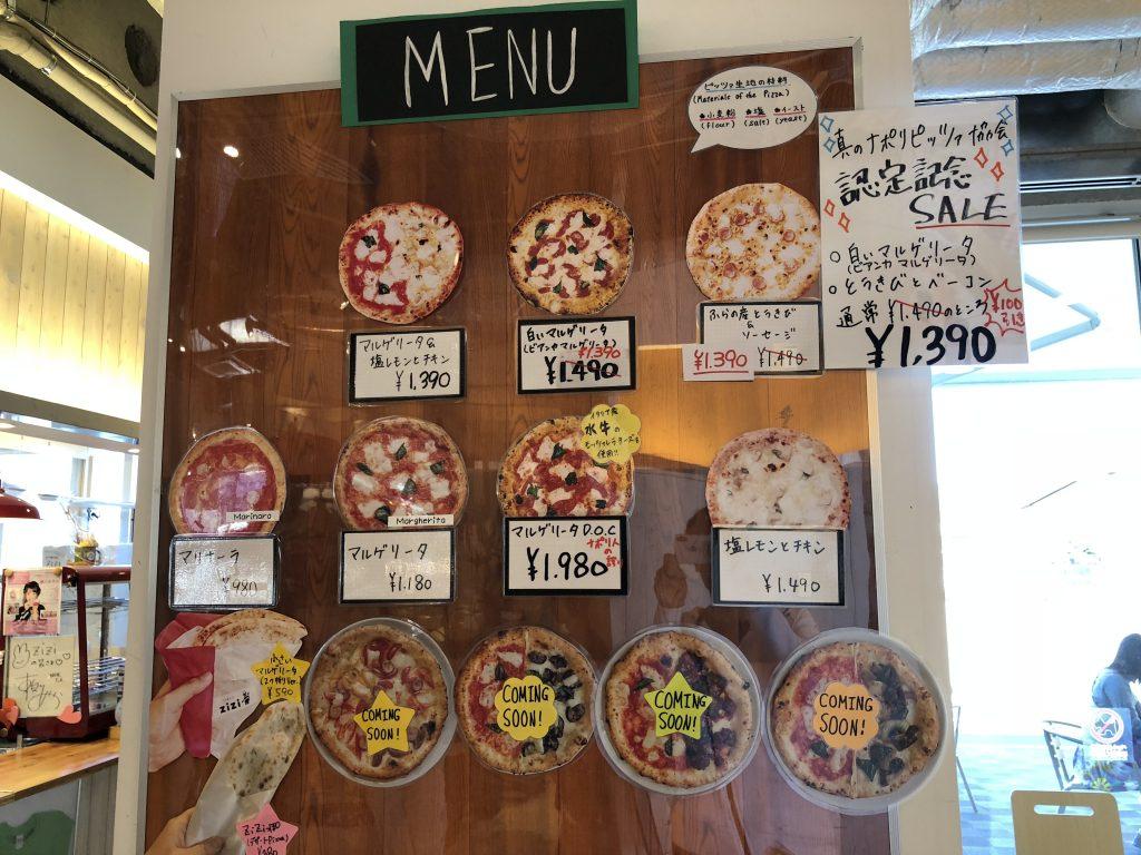 ziziのピザの価格