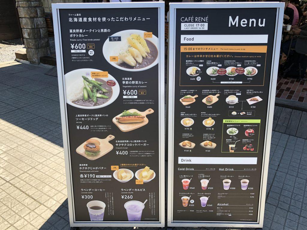 ファーム富田のカフェのメニュー