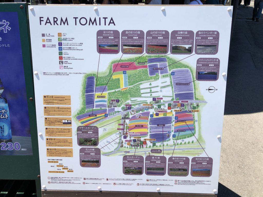 ファーム富田の全体マップ