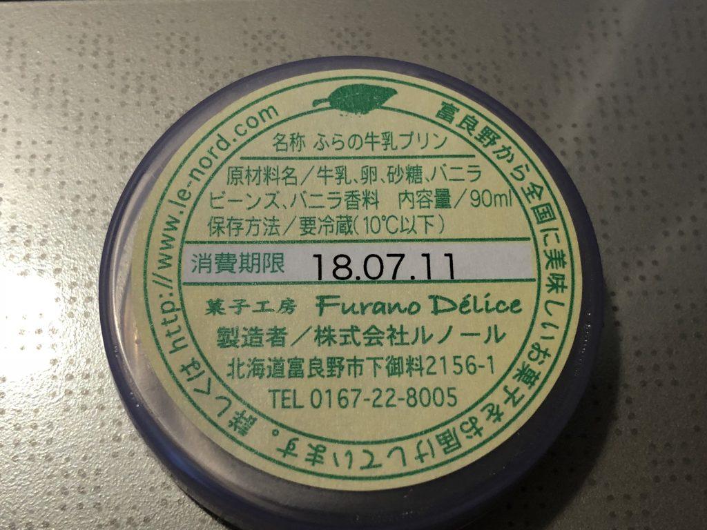 ふらの牛乳プリンの原材料