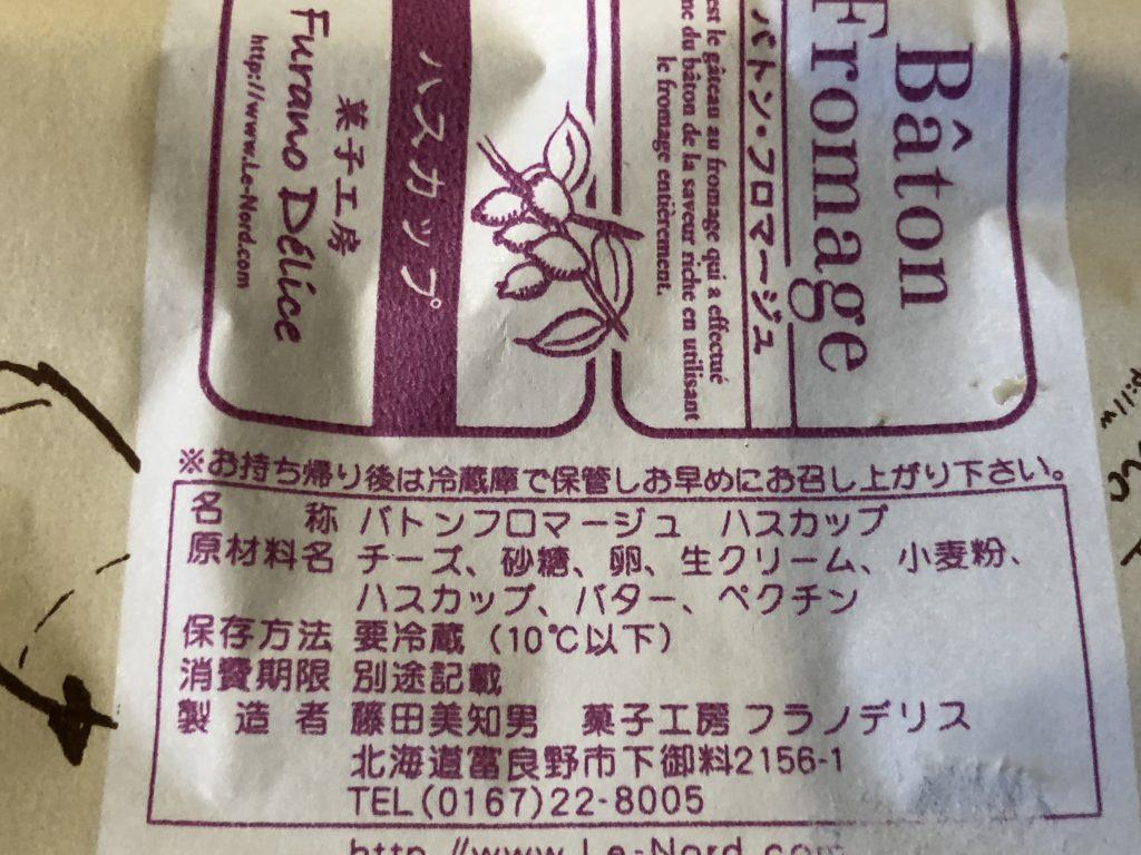 バトンフロマージュハスカップの原材料