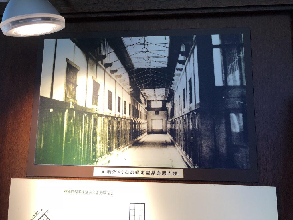 明治45年の網走監獄舎房内部の写真