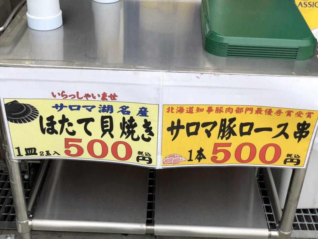 道の駅サロマ湖のホタテと豚串の値段