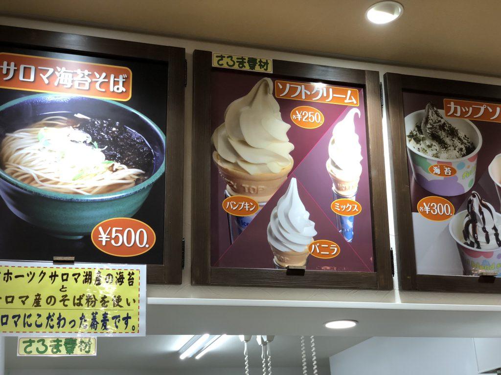 サロマ素材のソフトクリーム