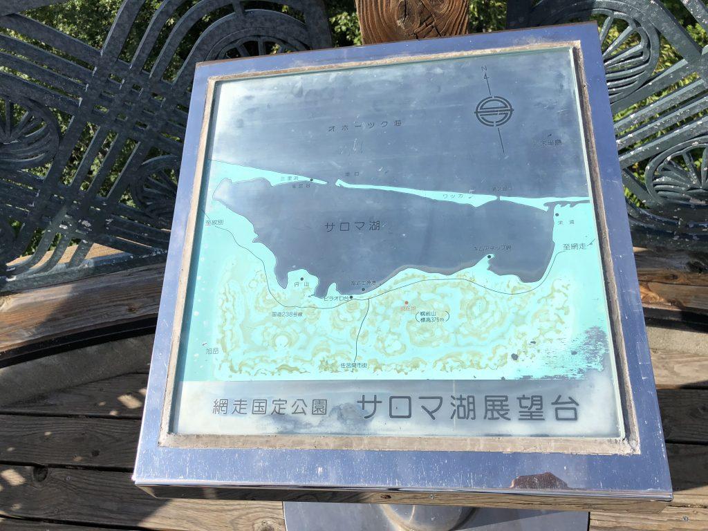 サロマ湖展望台の場所
