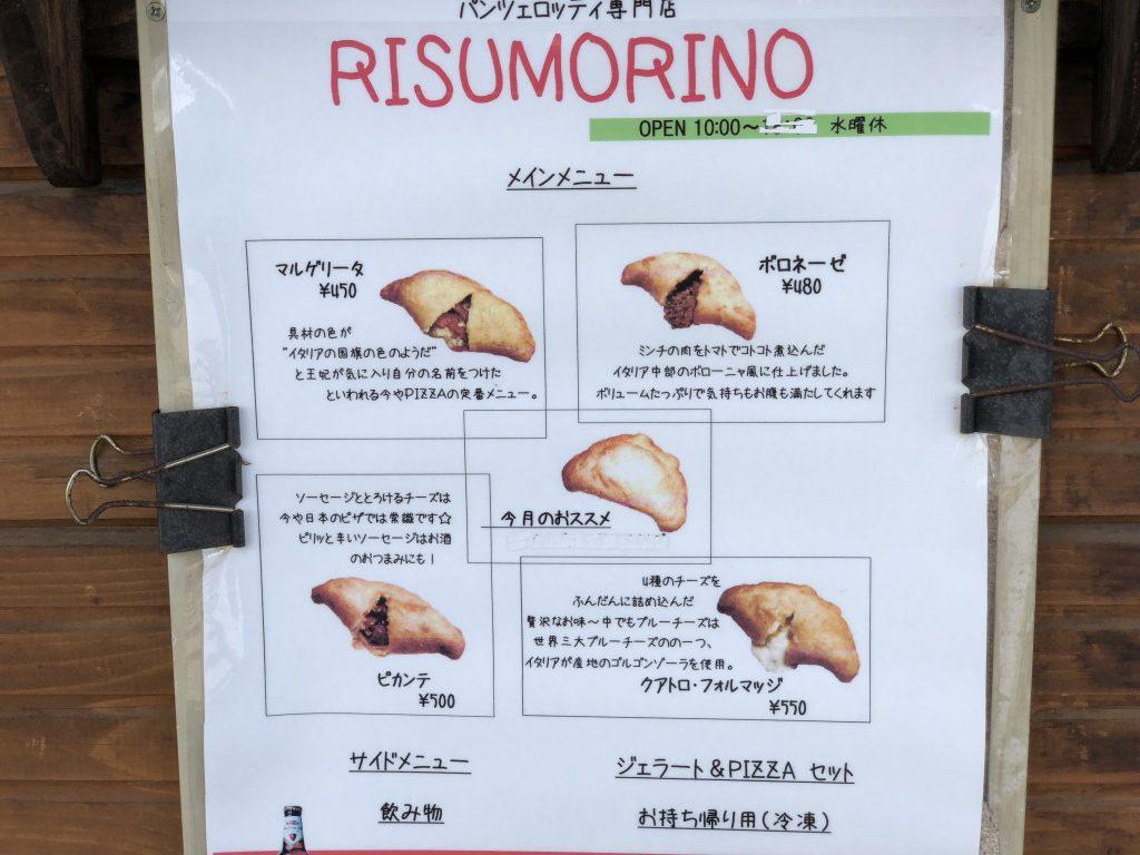 リスモリーノのメインメニュー
